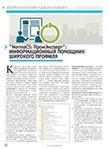 «NormaCS: ПромЭксперт»: информационный помощник широкого профиля