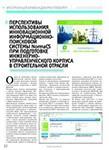 Перспективы использования инновационной информационно-поисковой системы NormaCS при подготовке инженерно-управленческого кор