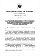Новости нормативно-технической документации Документы вступающие в силу с 1.09.17 по 30.09.17