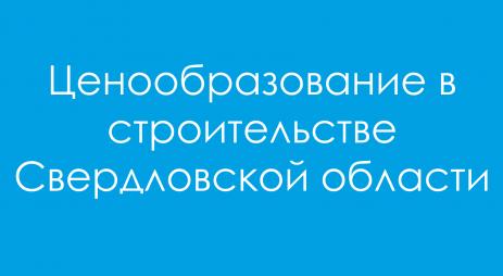 Ценообразование в строительстве Свердловской области